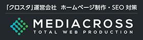 福岡・福岡市のホームページ制作・製作・作成・SEO対策のメディアクロス